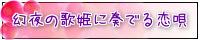 幻夜の歌姫に奏でる恋唄≪セレナーデ≫